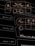دانلود مجموعه بلوکهای عمومی اتوکد ویرایش دوم – AutoCad Blocks