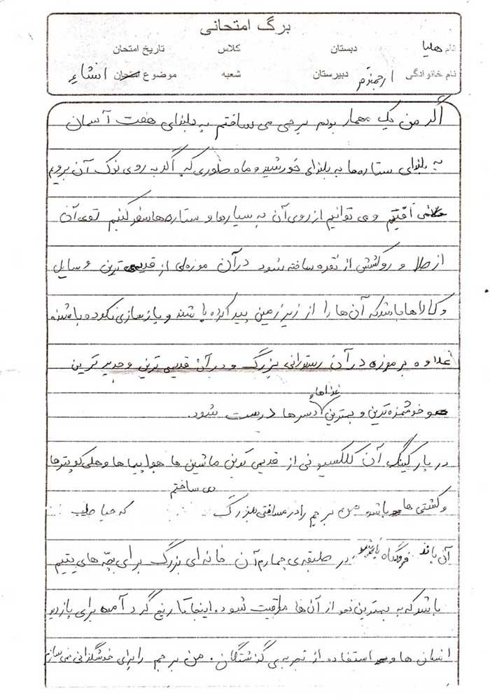 انشا در مورد عید نوروز به زبان انگلیسی با ترجمه 2 انشا